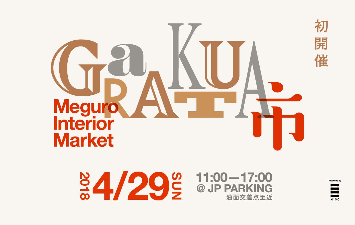 GaRAKUTA市 ~ Meguro Interior Market ~ 初開催 2018 4/29 SUN 11:00-17:00 @ JP PARKING 油面交差点至近